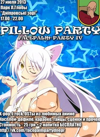 ---***FACEPALM PILLOW PARTY***-- 27 июЛЯ 2013--