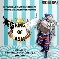 KING OF ASIA 2015 event