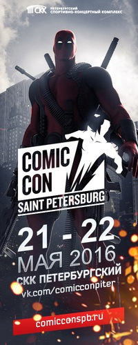 Comic Con Saint Petersburg 2016