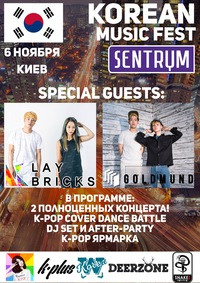 Korean Music Fest, 6 ноября 2016, Киев @ клуб Sentrum