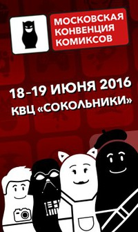 Moscow Comic Convention 2016