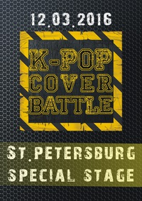 13-03-2016 | K-pop Cover Battle. SPB Special stage.