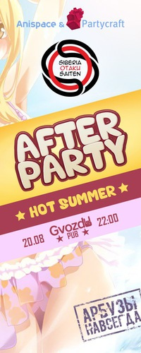 S.O.S. After Party 2016 - HOT SUMMER!