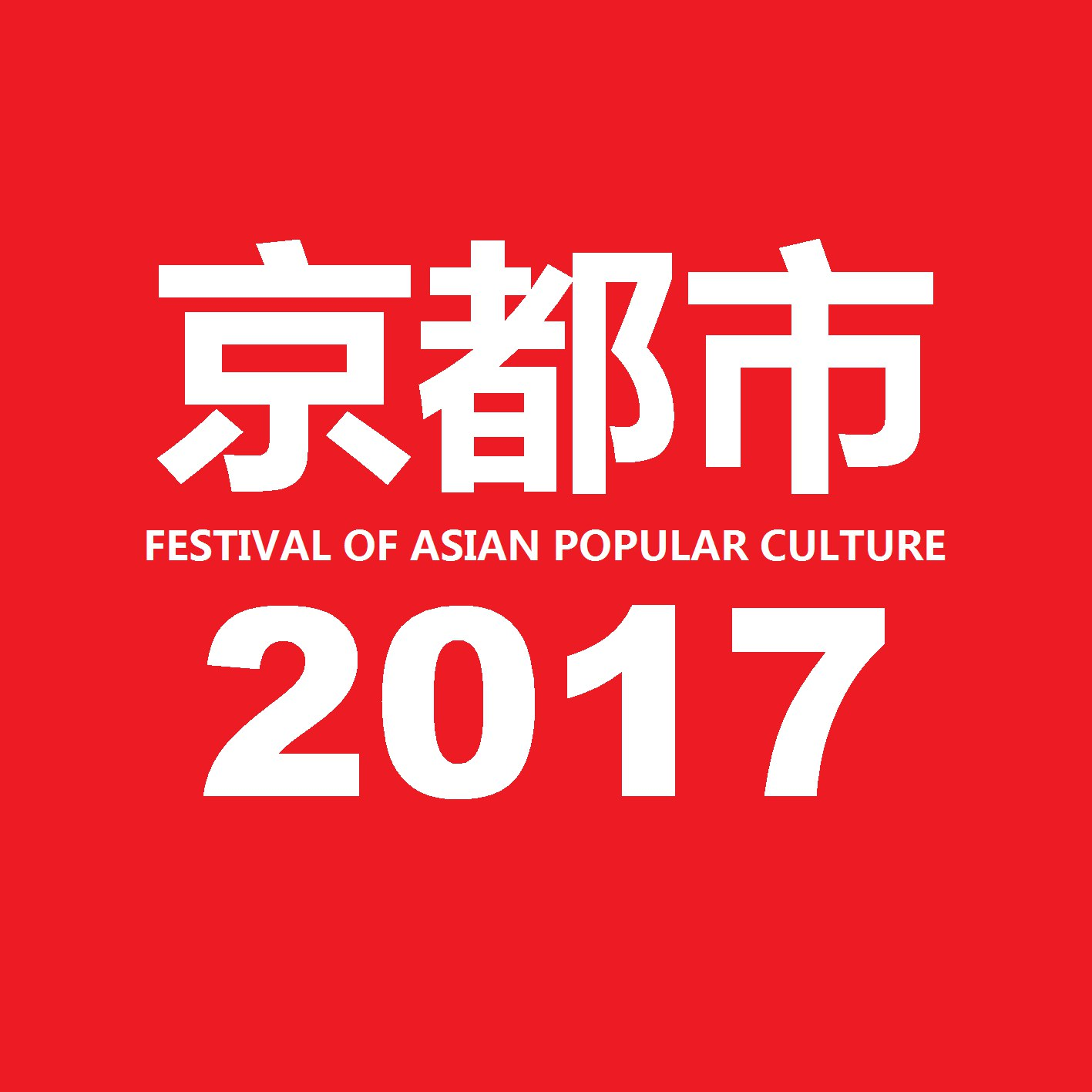 FAP 2017. Festival of Asian Popular culture