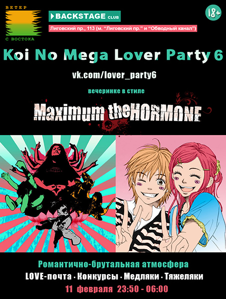 Koi No Mega Lover Party 6 [11 фев 2017]