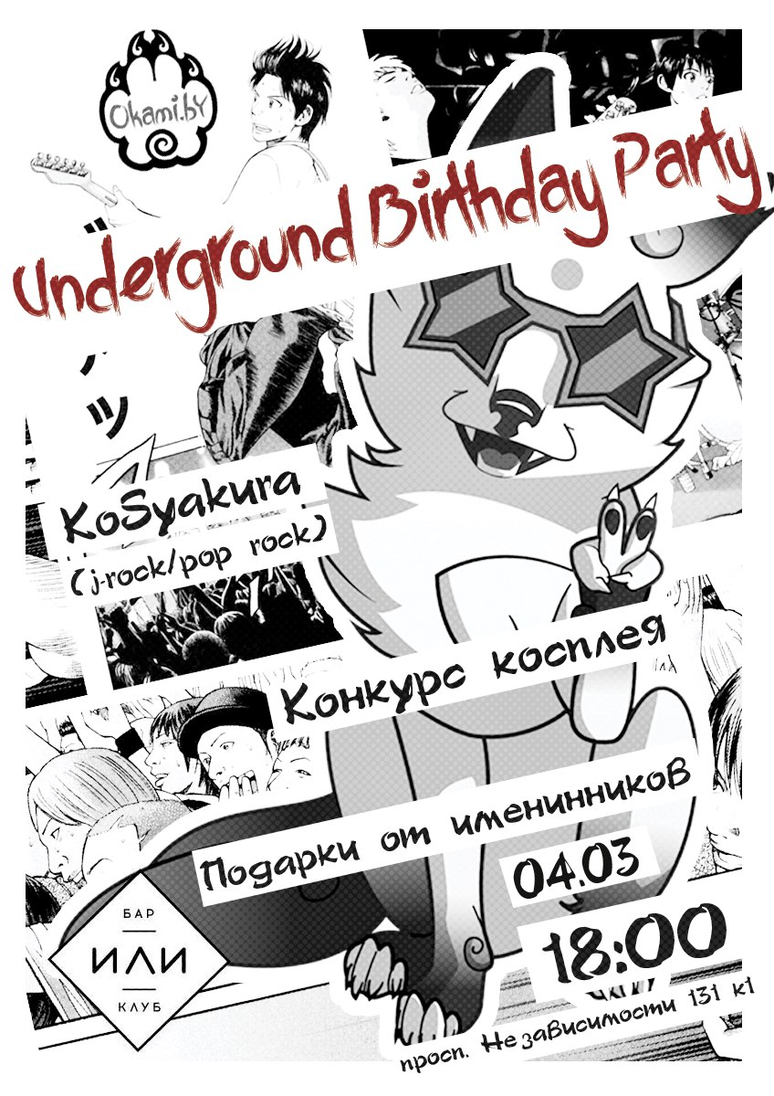 Okami Underground Birthday Party 2017