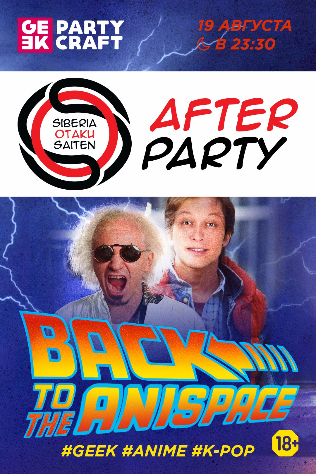 S.O.S. After Party 2017 - Back To The Anispace!
