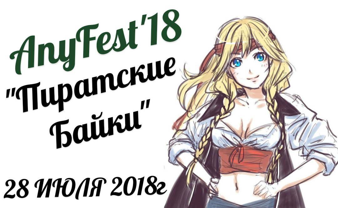 AnyFest 2018 Брянск