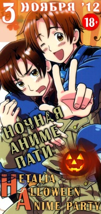 [3-4 ноября 2012] Hetalia Halloween Anime Party