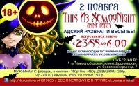 This Из ХеллоуNight Anime Party! АНИМЕ