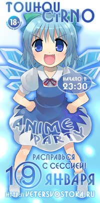 [19-20 января 2013] Touhou Cirno Anime Party