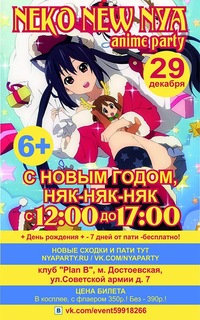 29 ДЕКАБРЯ! NEKO NEW NYA ANIME PARTY! 6+