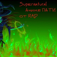 Supernatural Anime Party от команды RAD
