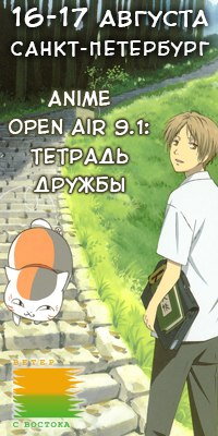 Anime Open Air 9.1 [16-17 августа]