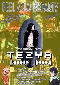 Feel Asia! Anime / J-Rock Party vol.2, Киев