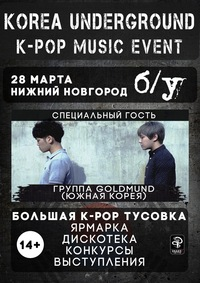 KOREA UNDERGROUND & K-POP EVENT 2015 / Нижний Новгород