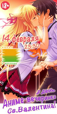 [14 февраля 2015] Koi no mega lover party 4