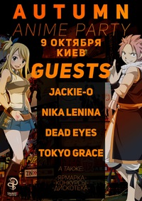 Autumn 2016! ANIME PARTY, Киев