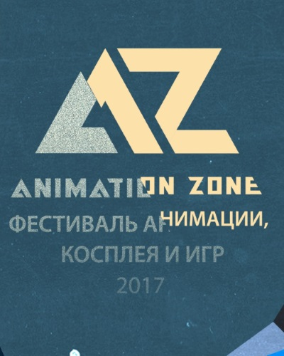 Фестиваль Animation Zone 2017 | Анимация Косплей Игры