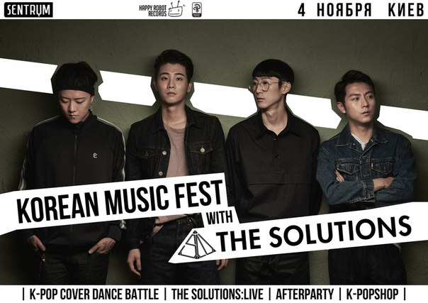 Korean Music Fest 2017, Киев, 4/11, Sentrum