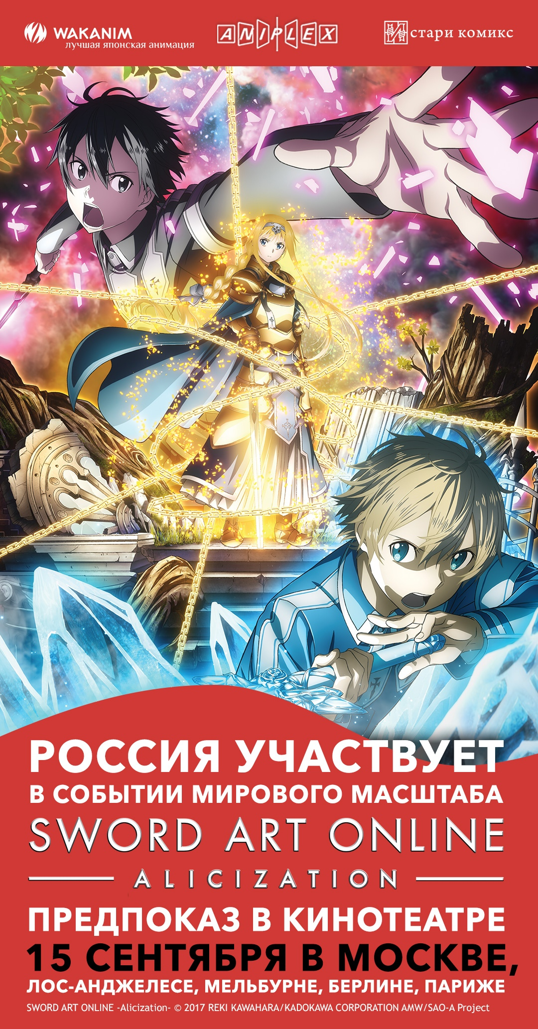 Аниме в кино: Sword Art Online - Alicization (Москва)