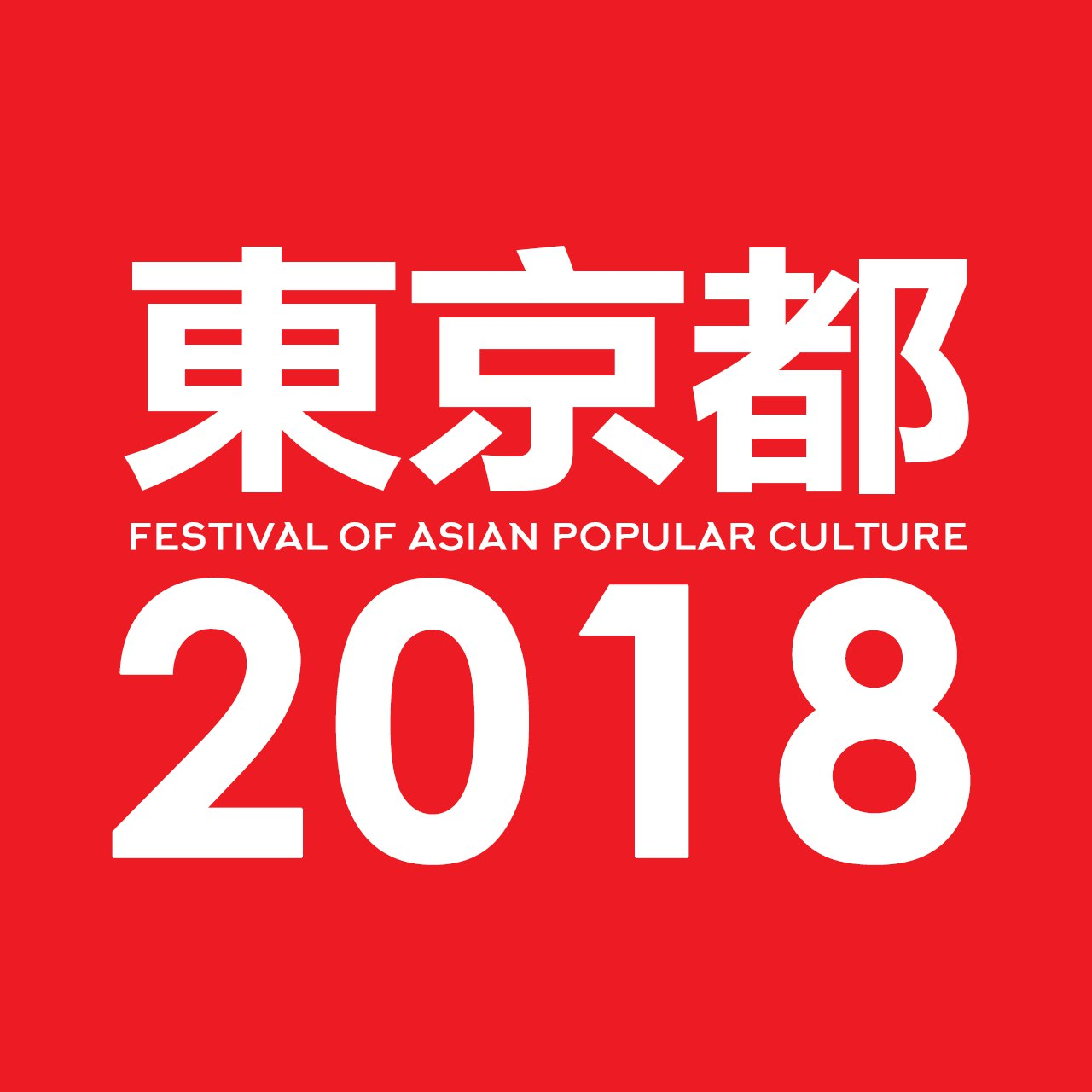 FAP 2018. Festival of Asian Popular culture