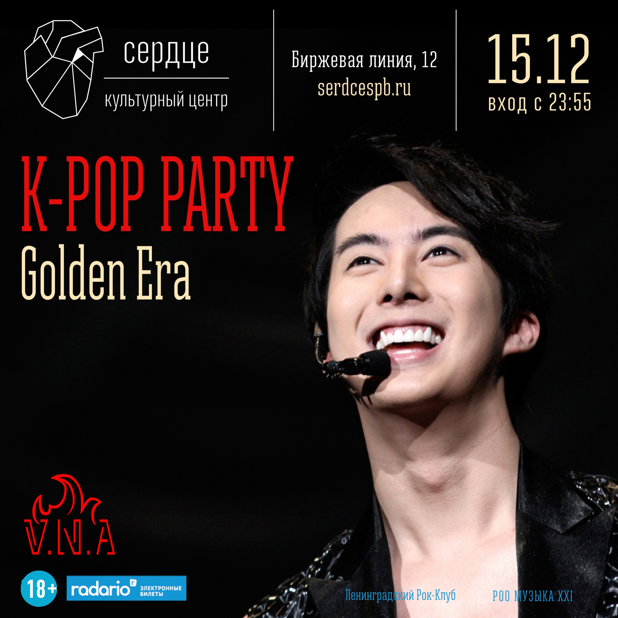 K-POP PARTY: GOLDEN ERA | 15.12 | Сердце