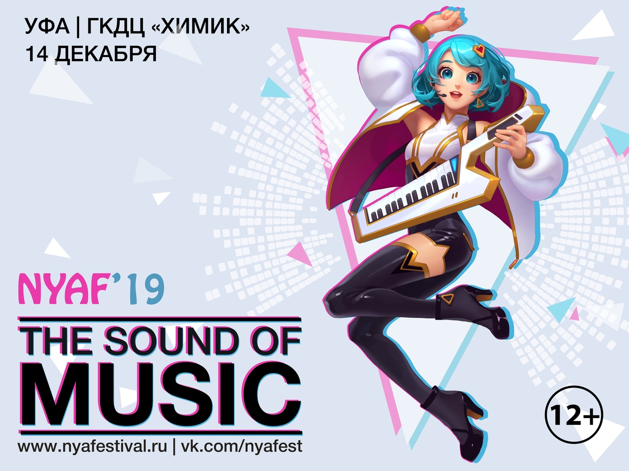 NYAF 2019: The Sound of Music