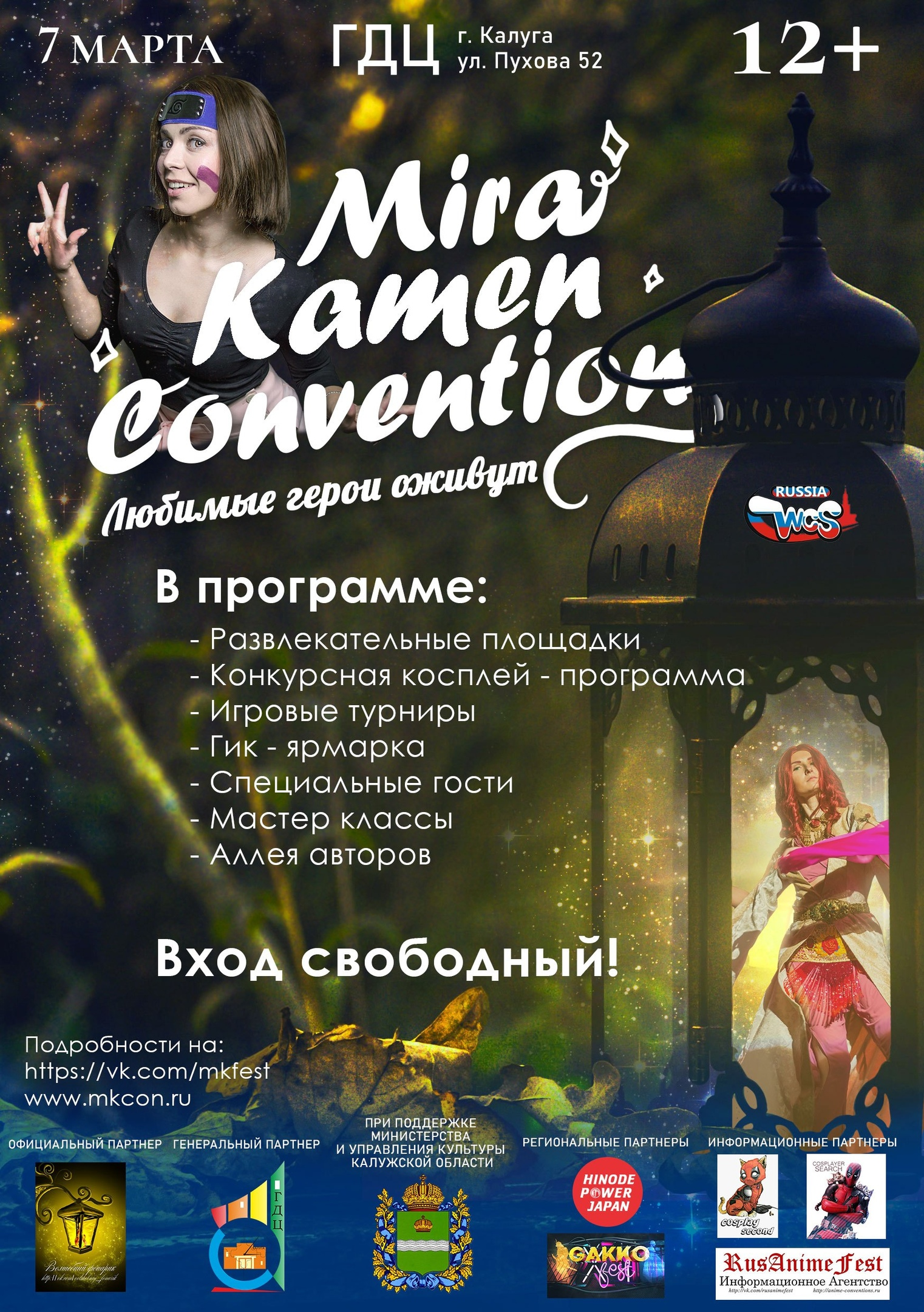 Mira Kamen Convention 2020 | MKCon | Калуга