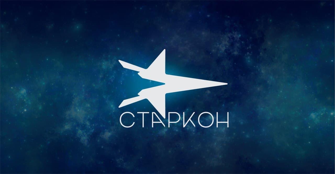 """21 фестиваль фантастики, науки и самовыражения """"Старкон"""""""